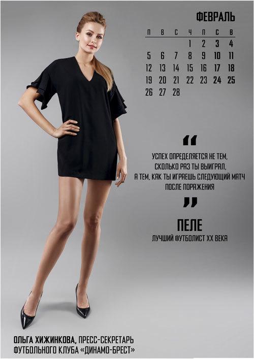 """Брестское """"Динамо"""" представило календарь на 2018 год с девушками и женами игроков - изображение 2"""