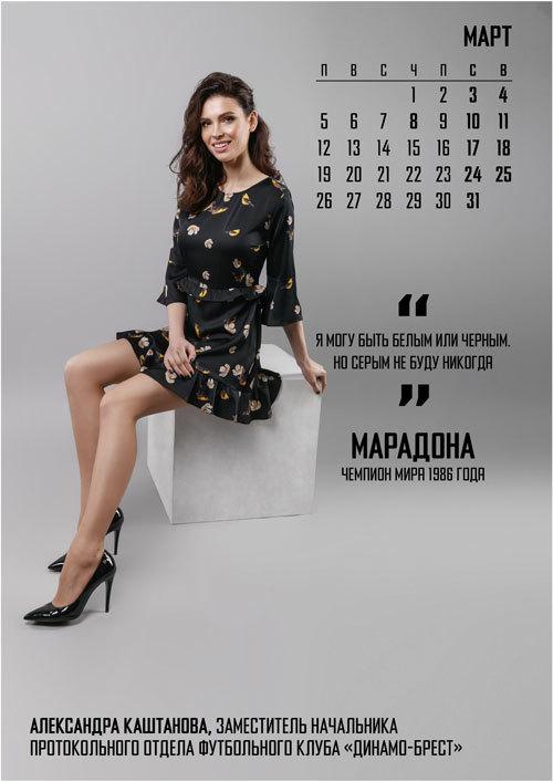"""Брестское """"Динамо"""" представило календарь на 2018 год с девушками и женами игроков - изображение 3"""