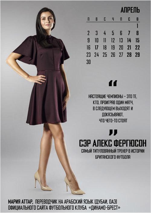 """Брестское """"Динамо"""" представило календарь на 2018 год с девушками и женами игроков - изображение 4"""
