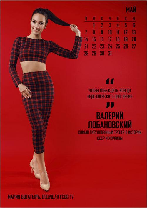 """Брестское """"Динамо"""" представило календарь на 2018 год с девушками и женами игроков - изображение 5"""