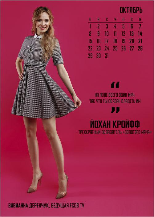 """Брестское """"Динамо"""" представило календарь на 2018 год с девушками и женами игроков - изображение 10"""