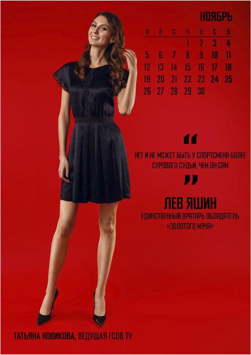"""Брестское """"Динамо"""" представило календарь на 2018 год с девушками и женами игроков - изображение 11"""