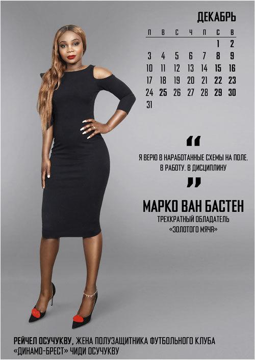 """Брестское """"Динамо"""" представило календарь на 2018 год с девушками и женами игроков - изображение 12"""