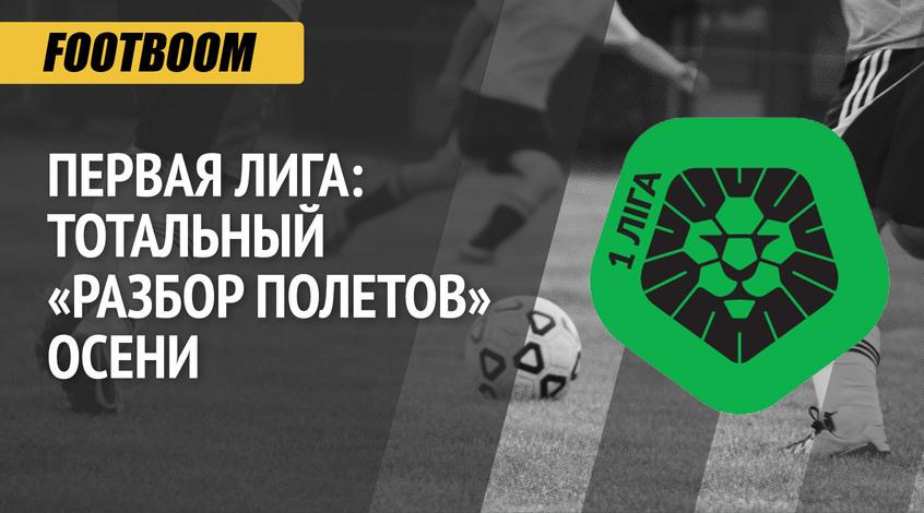 """Первая лига: тотальный """"разбор полетов"""" осени (часть четвертая)"""