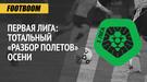 """Первая лига: тотальный """"разбор полетов"""" осени (часть восьмая)"""