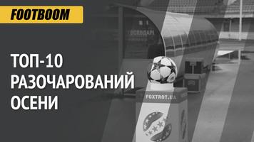 Премьер-лига: ТОП-10 разочарований осени