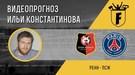 """""""Ренн"""" – ПСЖ: видеопрогноз Ильи Константинова"""