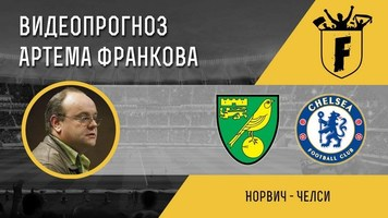 """Норвич"" - ""Челси"": видеопрогноз Артёма Франкова"