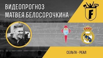 """""""Сельта"""" - """"Реал"""": видеопрогноз Матвея Белосорочкина"""