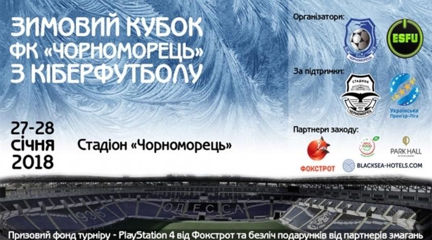 """Черноморец"" приглашает на Зимний кубок по киберфутболу"
