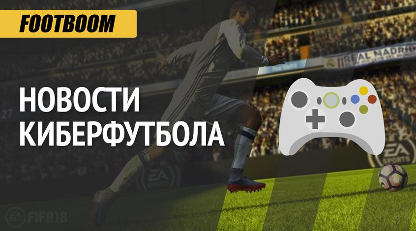 FIFA 19: лучшие голы этой недели (Видео)