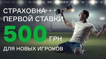 Bazabet: застрахуй первую ставку на сумму до 500 гривен