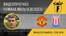 """""""Манчестер Юнайтед"""" - """"Сток Сити"""": видеопрогноз Романа Мальчевского"""