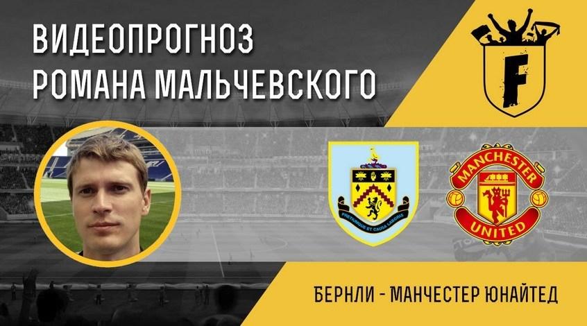 """""""Бернли"""" - """"Манчестер Юнайтед"""": видеопрогноз Романа Мальчевского"""