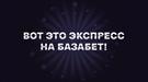 Вот это экспресс: клиент Bazabet выиграл 41 тысячу с 6 гривен!