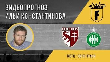"""Метц"" – ""Сент-Этьен"": видеопрогноз Ильи Константинова"
