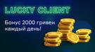 """Акция """"Lucky Client"""": Bazabet ежедневно разыгрывает 2000 гривен!"""