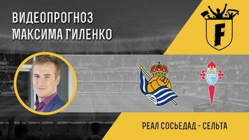 """""""Реал Сосьєдад"""" - """"Сельта"""": відеопрогноз Максима Гіленка"""