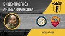 """Интер"" - ""Рома"": видеопрогноз Артёма Франкова"