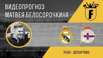 """""""Реал"""" - """"Депортиво"""": видеопрогноз Матвея Белосорочкина"""