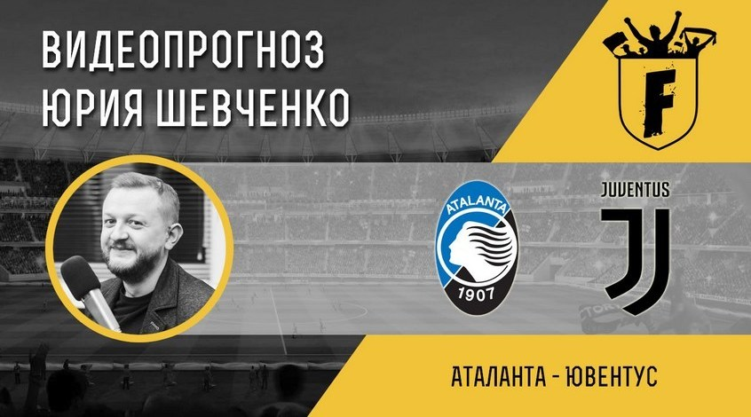 """Аталанта"" - ""Ювентус"": видеопрогноз Юрия Шевченко"