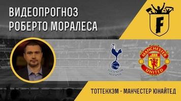 """""""Тоттенхем"""" - """"Манчестер Юнайтед"""": відеопрогноз Роберто Моралеса"""