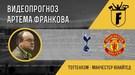 """Тоттенхэм"" - ""Манчестер Юнайтед"": видеопрогноз Артёма Франкова"