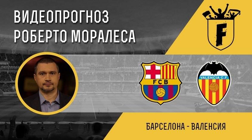 """""""Барселона"""" - """"Валенсія"""": відеопрогноз Роберто Моралеса"""