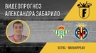 """Бетис"" - ""Вильярреал"": видеопрогноз Александра Забарило"