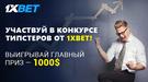 Принимай участие в конкурсе типстеров от 1xBet! Главный приз - 1000$