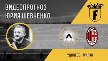 """Удинезе"" - ""Милан"": видеопрогноз Юрия Шевченко"