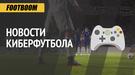 В Одесі відбудеться третій Суперкубок УПЛ із кіберфутболу