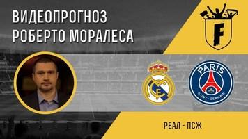 """""""Реал"""" - ПСЖ: відеопрогноз Роберто Моралеса"""