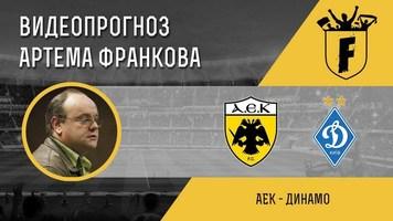 """АЕК - """"Динамо"""": видеопрогноз Артёма Франкова"""