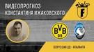 """Боруссия"" (Д) - ""Аталанта"": видеопрогноз Константина Ижаковского"