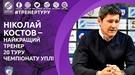 Всеукраїнське об'єднання тренерів з футболу назвало кращого тренера 20-го туру УПЛ