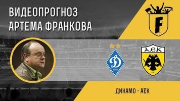 """Динамо"" - АЕК: видеопрогноз Артема Франкова"