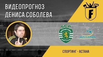 """Спортинг"" – ""Астана"": видеопрогноз Дениса Соболева"