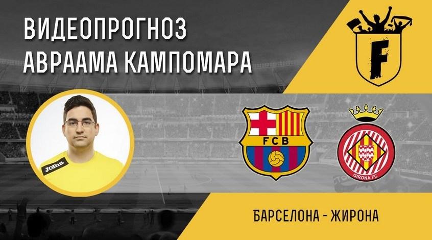 «Барселона» разгромила «Жирону»— 6:1, Суарес оформил хет-трик, Месси— дубль