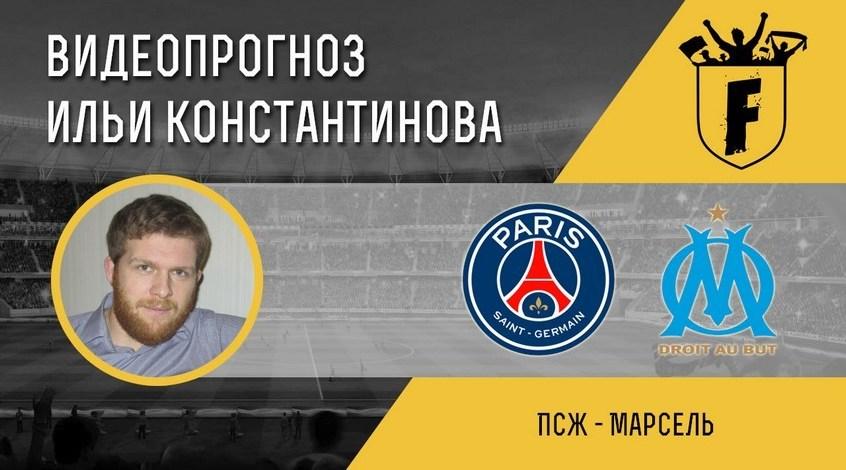 """ПСЖ – """"Марсель"""": видеопрогноз Ильи Константинова"""
