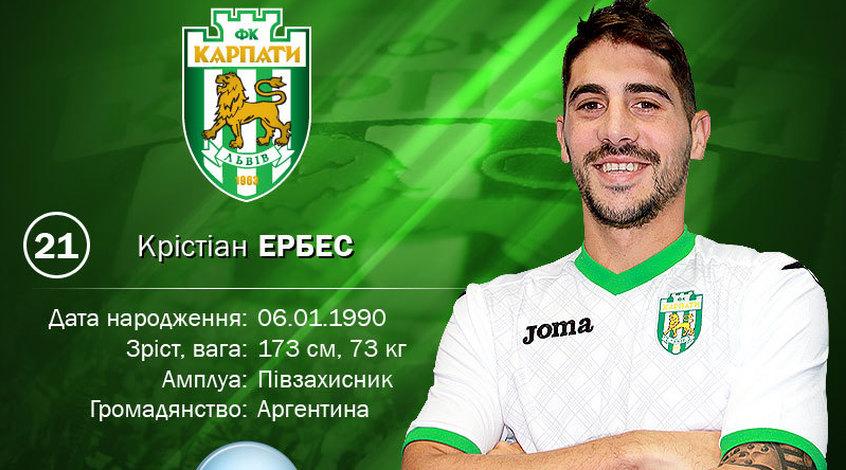 """Офіційно: Крістіан Ербес - гравець """"Карпат"""""""