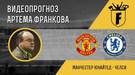 """Манчестер Юнайтед"" - ""Челси"": видеопрогноз Артёма Франкова"