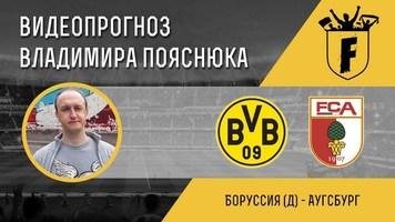 """Боруссия"" (Д) - ""Аугсбург"": видеопрогноз Владимира Пояснюка"