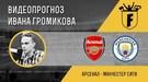 """Арсенал"" - ""Манчестер Сити"": видеопрогноз Ивана Громикова"
