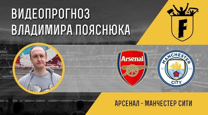 """""""Арсенал"""" - """"Манчестер Сити"""": видеопрогноз Владимира Пояснюка"""