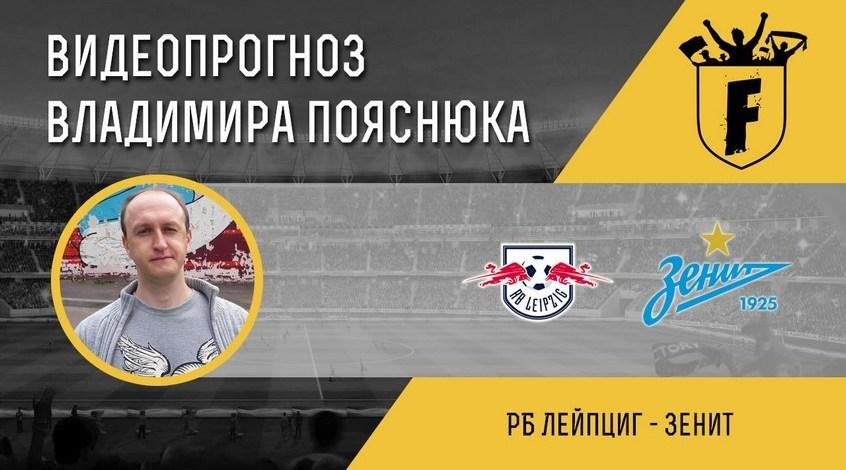 Румынский арбитр Хацеган обслужит матч Лиги Европы по футболу «Лейпциг» - «Зенит»