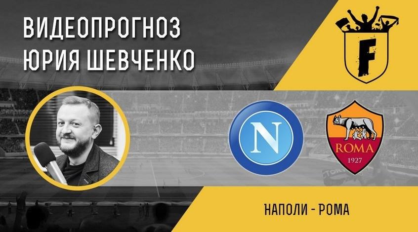 «Рома» приостановила «Наполи»— Серия А