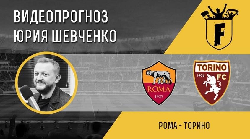 Рома— Шахтер 1:0. Обзор матча ивидео голов