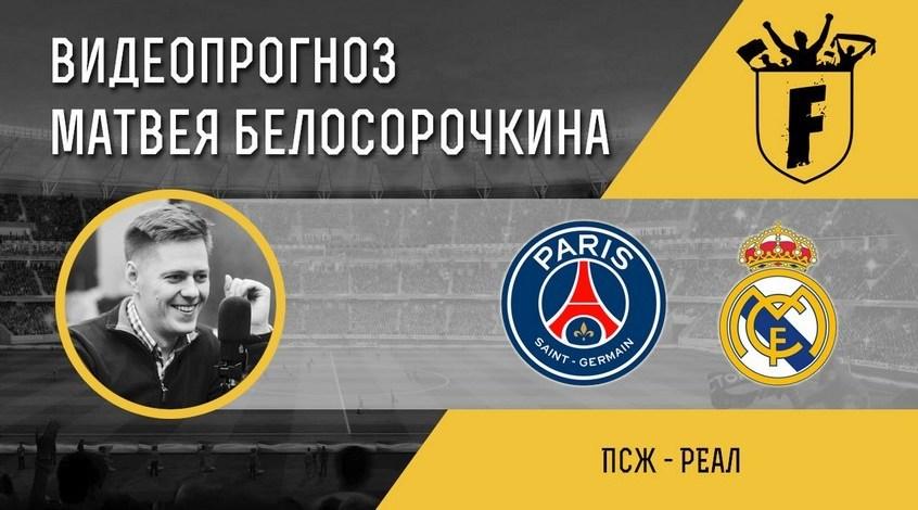 ПСЖ – Реал Мадрид: прогноз на ответный матч раунда плей-офф Лиги Чемпионов УЕФА
