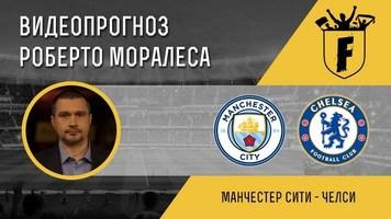"""""""Манчестер Сіті"""" - """"Челсі"""": відеопрогноз Роберто Моралеса"""